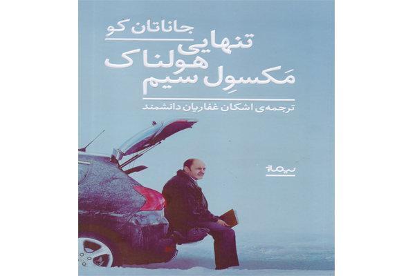 بازخوانی تنهایی هولناک مکسول سیم برای فارسی زبانان