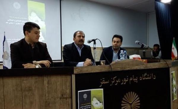 سمینار پیامدهای منطقه آزاد تجاری- صنعتی ماد در سقز برگزار گشت