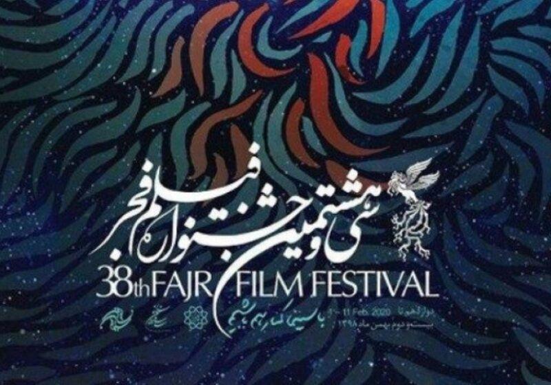 خبرنگاران توضیحات روابط عمومی جشنواره فیلم فجر درباره نامه انجمن مدیران تولید