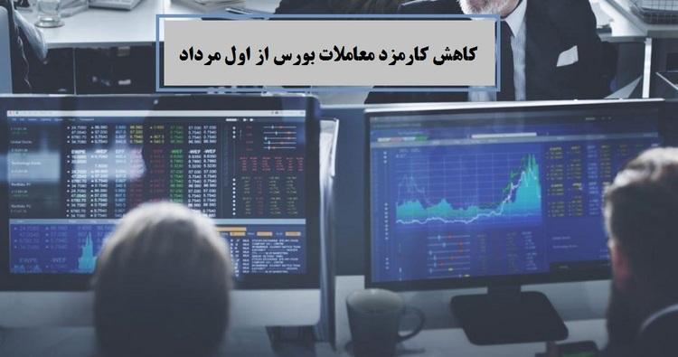 کارمزد معاملات بازار سهام کاهش یافت