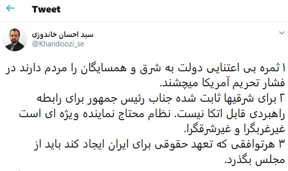 نظر یکی از نمایندگان مجلس درباره پیمان 25 ساله چین - ایران