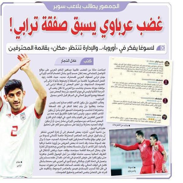 حمله طرفداران تیم قطری به بازیکن ایرانی؛ او را نمی خواهیم! (عکس)