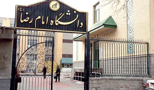 زمان تحویل مدارک پذیرفته شدگان دکتری دانشگاه بین المللی امام رضا(ع) اعلام شد