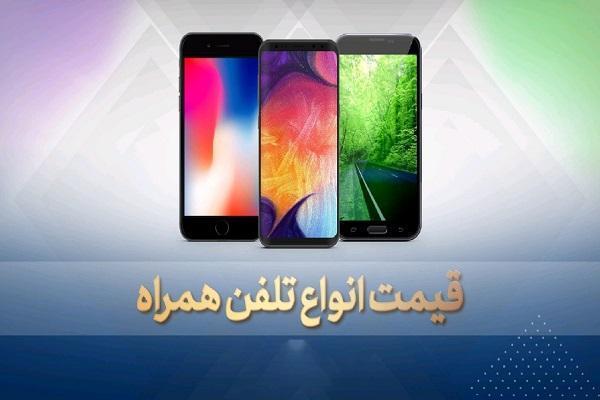 قیمت روز گوشی موبایل در 18 آبان