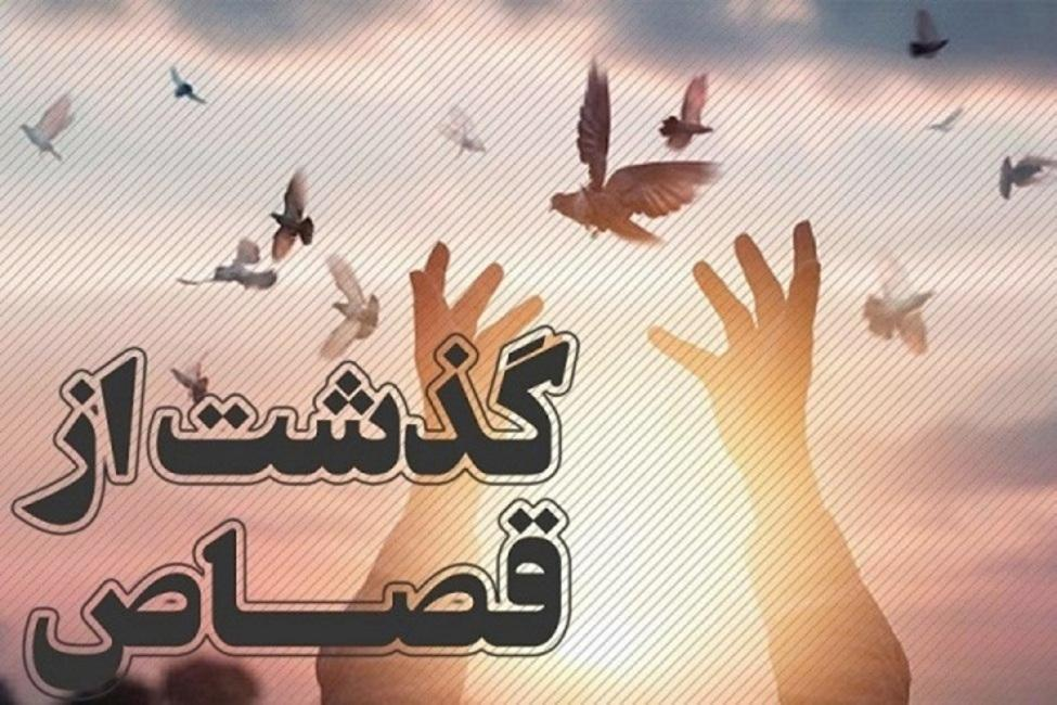 بخشش یک محکوم به قصاص در علی آباد کتول پس از 9 سال