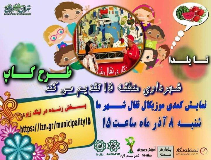 اجرای برخط نمایش موزیکال نقال شهر ما در منطقه 15 برای نخستین بار در تهران