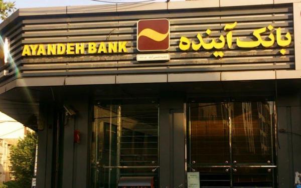 بانک آینده ایرانمال را برای فروش آگهی کرد ، قیمت پایه 85 هزار میلیارد تومان