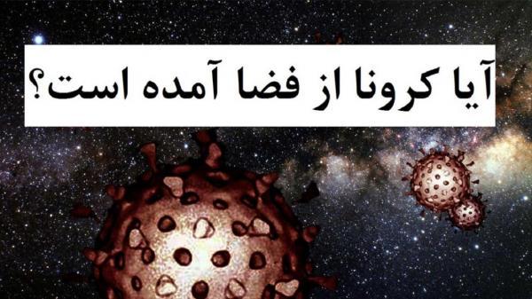 کرونا از فضا به زمین منتقل شده است؟ شبه علم و مکافات آن