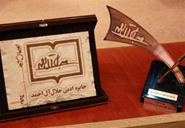 برگزیدگان سیزدهمین دوره جایزه جلال معرفی شدند