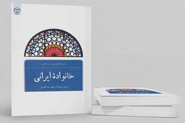 کتاب خانواده ایرانی منتشر شد خبرنگاران