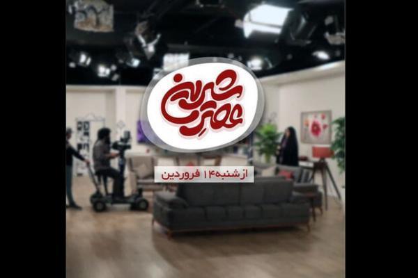 عصر شیرین با دغدغه خانواده به تلوزیون می آید خبرنگاران