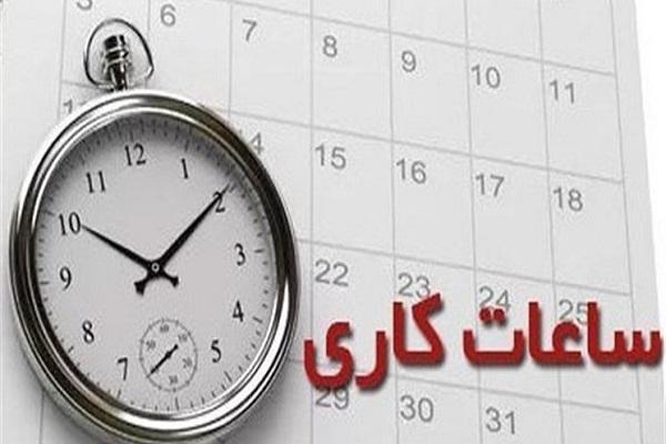 اعلام ساعت کاری ادارات تهران از شهریور، ادامه دورکاری ها، پنجشنبه ها تعطیل نیست