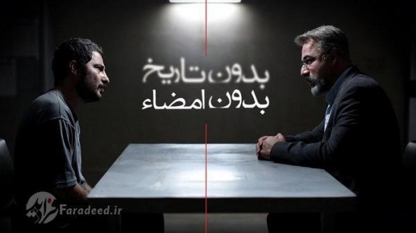 تکرار تاریخ؛ بدون تاریخ، بدون امضا ...