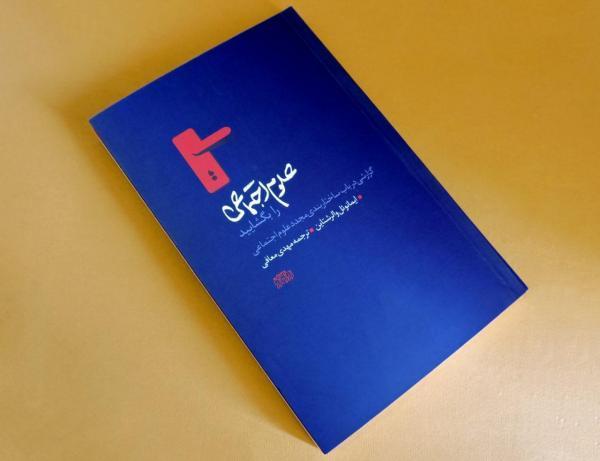 دعوتی برای بازخوانی و بازسازی علوم اجتماعی
